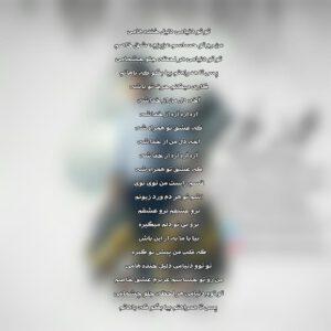 دانلود آهنگ محمد نجم تو دنیامی